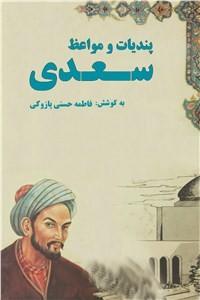 نسخه دیجیتالی کتاب پندیات و مواعظ سعدی