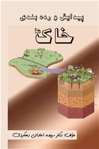 نسخه دیجیتالی کتاب پیدایش و رده بندی خاکها