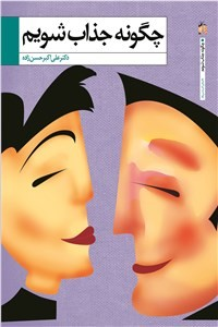 نسخه دیجیتالی کتاب چگونه جذاب شویم
