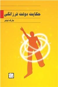 نسخه دیجیتالی کتاب حکایت دولت فرزانگی