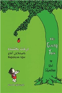 نسخه دیجیتالی کتاب درخت بخشنده (یاغیشلایان آغاج)