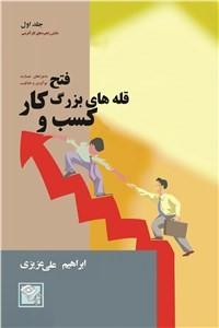 نسخه دیجیتالی کتاب فتح قله های بزرگ کسب و کار