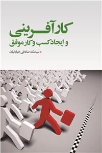 نسخه دیجیتالی کتاب کار آفرینی و ایجاد کسب و کار موفق