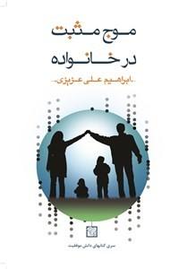 نسخه دیجیتالی کتاب موج مثبت در خانواده