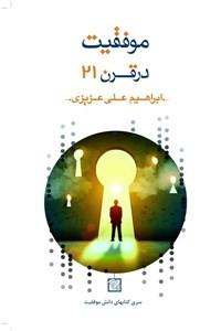 نسخه دیجیتالی کتاب موفقیت درقرن21