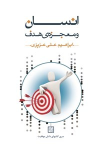 نسخه دیجیتالی کتاب انسان و معجزه ی هدف