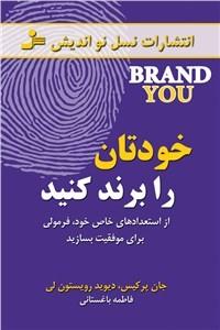 نسخه دیجیتالی کتاب خودتان را برند کنید