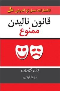 نسخه دیجیتالی کتاب قانون نالیدن ممنوع
