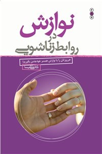 نسخه دیجیتالی کتاب نوازش در روابط زناشویی