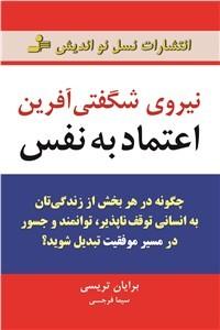 نسخه دیجیتالی کتاب نیروی شگفتی آفرین اعتماد به نفس