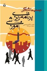 نسخه دیجیتالی کتاب جمعیت شناسی در برنامه ریزی آموزشی