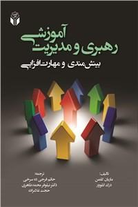 نسخه دیجیتالی کتاب رهبری و مدیریت آموزشی