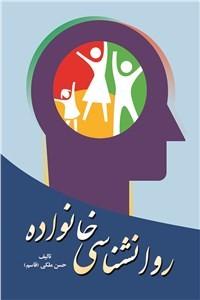 نسخه دیجیتالی کتاب روانشناسی خانواده