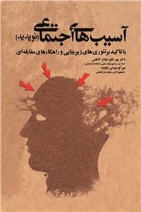 نسخه دیجیتالی کتاب آسیب های اجتماعی (نوپدید)
