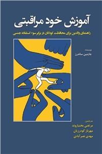 نسخه دیجیتالی کتاب آموزش خودمراقبتی