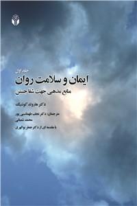 نسخه دیجیتالی کتاب ایمان و سلامت روان