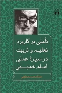 نسخه دیجیتالی کتاب تاملی بر کاربرد تعلیم و تربیت در سیره عملی امام خمینی