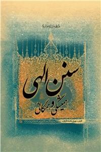 نسخه دیجیتالی کتاب سنن الهی همیشگی و همگانی