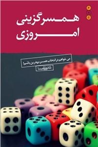 نسخه دیجیتالی کتاب همسر گزینی امروزی