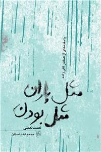 نسخه دیجیتالی کتاب مثل باران مثل بودن