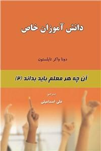نسخه دیجیتالی کتاب دانش آموزان خاص