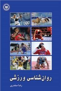 نسخه دیجیتالی کتاب روانشناسی ورزشی
