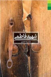 نسخه دیجیتالی کتاب شهید فاطمی