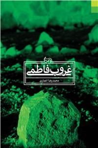 نسخه دیجیتالی کتاب غروب فاطمی