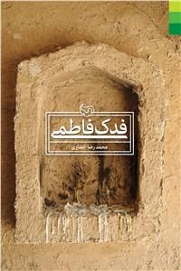 نسخه دیجیتالی کتاب فدک فاطمی