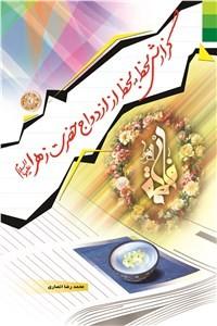 نسخه دیجیتالی کتاب گزارش لحظه به لحظه از ازدواج حضرت زهرا علیهاالسلام