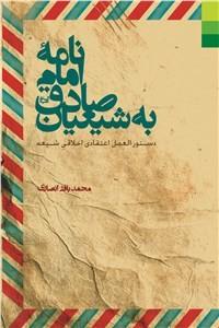 نسخه دیجیتالی کتاب نامه امام صادق به شیعیان