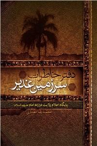 نسخه دیجیتالی کتاب دفترخاطرات سرزمین غدیر