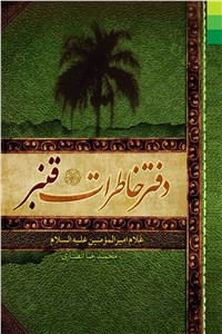 نسخه دیجیتالی کتاب دفتر خاطرات قنبر - غلام امیرالمومنین