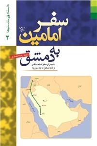 نسخه دیجیتالی کتاب سفر امامین علیهما السلام به دمشق