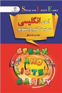 نسخه دیجیتالی کتاب آسان انگلیسی صحبت کنیم و بشنویم