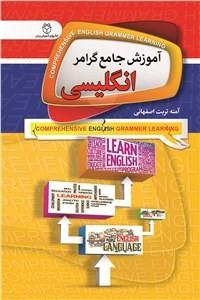 نسخه دیجیتالی کتاب آموزش جامع گرامر انگلیسی
