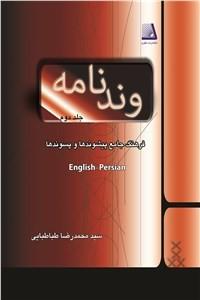 نسخه دیجیتالی کتاب وندنامه - جلد دوم