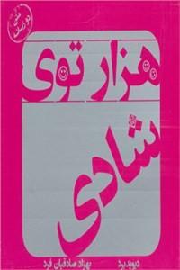 نسخه دیجیتالی کتاب هزارتوی شادی