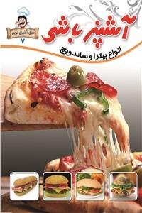 نسخه دیجیتالی کتاب آشپز باشی- پیتزا و ساندویچ