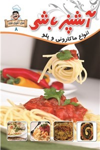 نسخه دیجیتالی کتاب آشپز باشی - ماکارونی و پلو