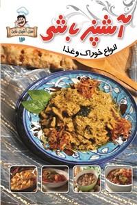 نسخه دیجیتالی کتاب آشپز باشی - خوراک ها و غذاها
