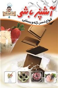 نسخه دیجیتالی کتاب آشپز باشی - انواع دسر ژله و بستنی