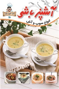 نسخه دیجیتالی کتاب آشپز باشی - انواع سوپ و آش