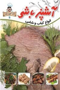 نسخه دیجیتالی کتاب آشپز باشی - شامی و کباب