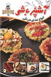 نسخه دیجیتالی کتاب آشپز باشی - غذای فرنگی
