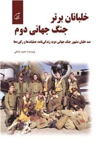نسخه دیجیتالی کتاب خلبانان برتر جنگ جهانی دوم