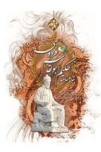 نسخه دیجیتالی کتاب شاهنامه حکیم ابوالقاسم فردوسی