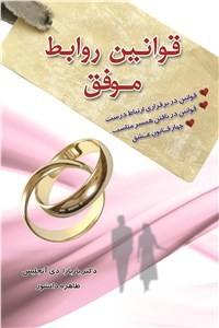 نسخه دیجیتالی کتاب قوانین روابط موفق