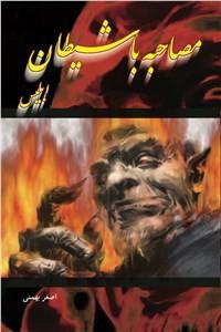 نسخه دیجیتالی کتاب مصاحبه با شیطان