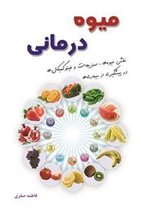 نسخه دیجیتالی کتاب میوه درمانی